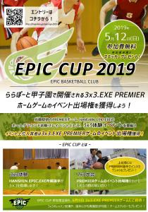 EpicCup2019