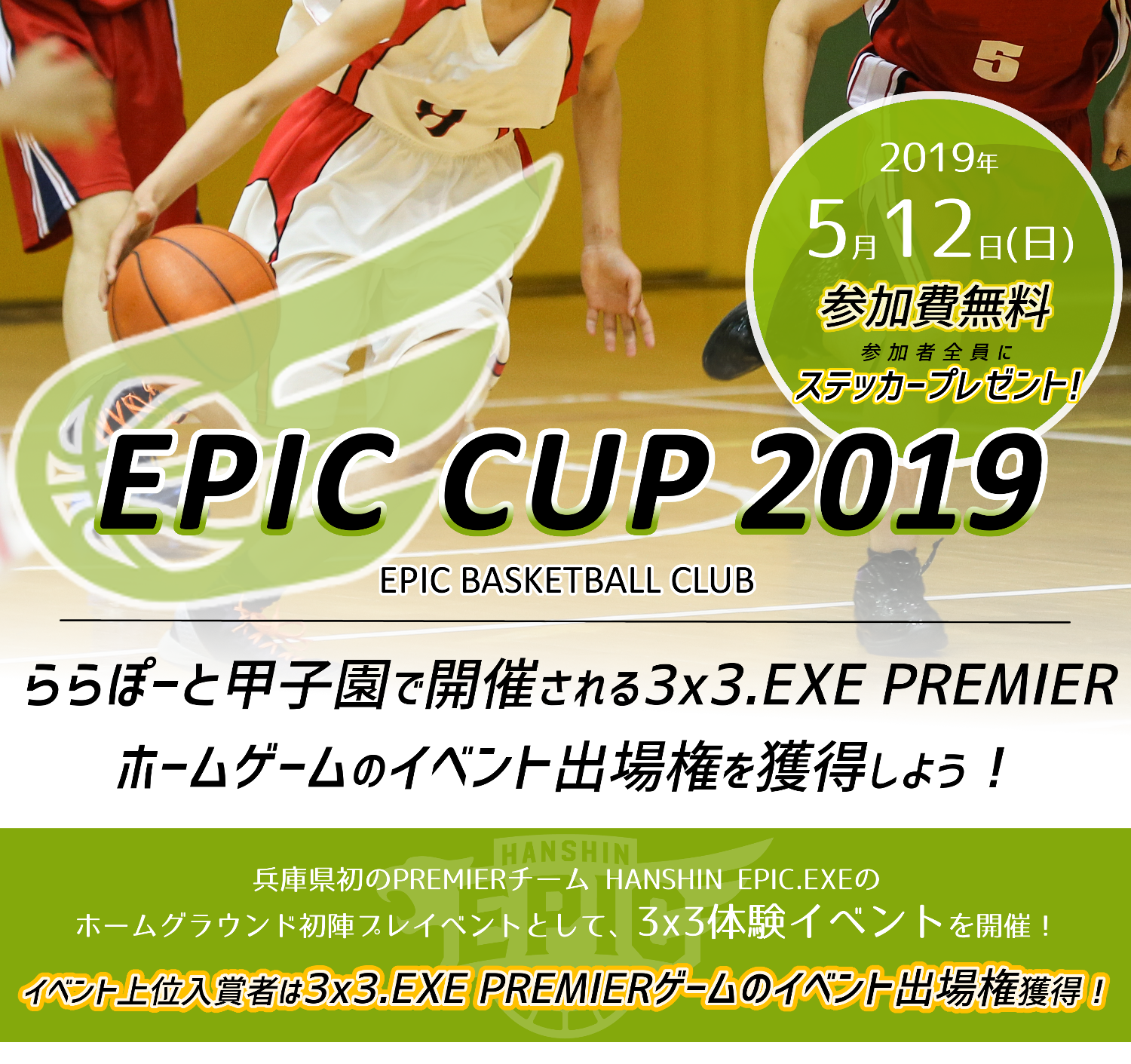 EPIC CUP 2019