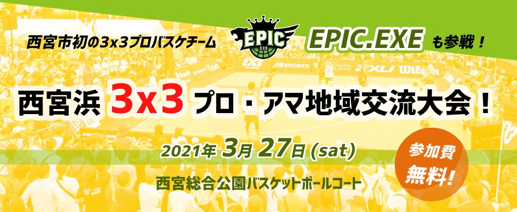 EPIC.EXEも参戦!西宮浜 3x3 プロ・アマ地域交流大会
