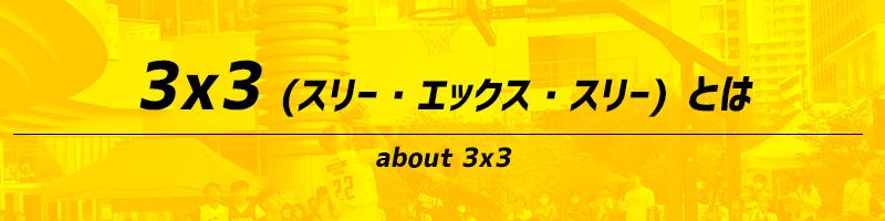 3x3とは
