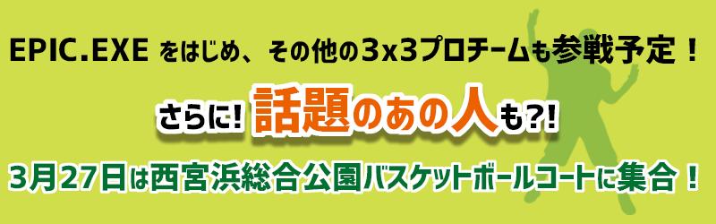 西宮浜総合公園バスケットボールコートに集合!